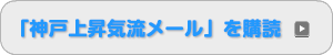 「神戸上昇気流メール」購読申込