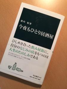 ikeuchi-o