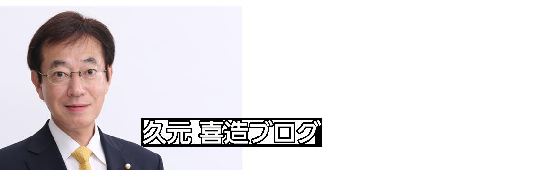 神戸市長久元 喜造ブログ
