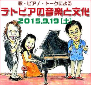 イベントのご案内「歌・ピアノ・トークによるラトビアの音楽と文化」