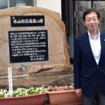 本山村役場跡の碑