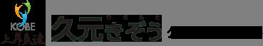 第16代神戸市長 久元きぞう公式サイト -神戸上昇気流-