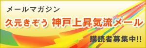 メールマガジン「神戸上昇気流通信」