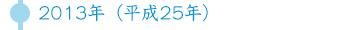 2013年(平成25年)