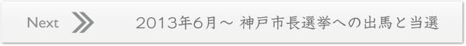(8)神戸市長選挙への出馬と当選